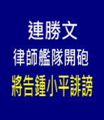 連勝文律師艦隊開砲 將告鍾小平誹謗 - 台灣e新聞