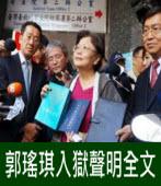 郭瑤琪入獄聲明全文 -台灣e新聞