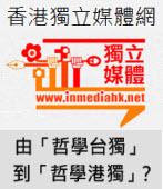 由「哲學台獨」到「哲學港獨」?-◎香港獨立媒體網 -台灣e新聞