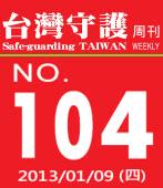 第104期台灣守護周刊|台灣e新聞
