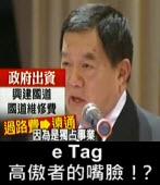 20140110關鍵時刻 -e Tag 高傲者的嘴臉!?-台灣e新聞