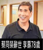 蔡同榮辭世 享壽78歲 -台灣e新聞