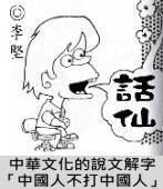 「話仙」專欄:中華文化的說文解字──「中國人不打中國人」- ◎李堅-台灣e新聞