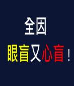 全因眼盲又心盲! -◎ Jenny Tsai-台灣e新聞