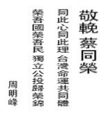 敬輓 蔡同榮 -◎周明峰 - 台灣e新聞