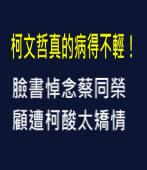 柯文哲真的病得不輕!臉書悼念蔡同榮 顧遭柯酸太矯情 -台灣e新聞