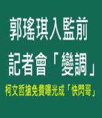 郭瑤琪入監前記者會「變調」,柯文哲搶免費曝光成「快閃哥」 -台灣e新聞