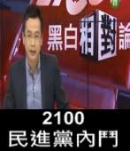 2100 民進黨內鬥-台灣e新聞