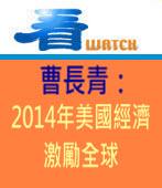 曹長青:2014年美國經濟激勵全球 - 台灣e新聞