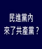 民進黨內來了共產黨?-台灣e新聞