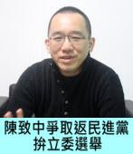 陳致中爭取返民進黨 拚立委選舉 -台灣e新聞