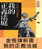 金恆煒新書:我的正義法庭 - 台灣e新聞