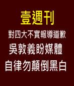 壹週刊對四大不實報導道歉 吳敦義盼媒體自律勿顛倒黑白-台灣e新聞