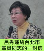 呂秀蓮給台北市黨員同志的一封信:慎防投機取巧 捍衛黨紀黨魂 -台灣e新聞