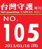 第105期台灣守護周刊|台灣e新聞