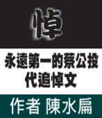 永遠第一的蔡公投─代追悼文 ◎陳水扁|台灣e新聞