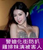 警迪化街防扒 雞排妹演被害人 -台灣e新聞