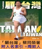 顧台灣 -蔡同榮著-附人名索引 -台灣e新聞