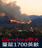 North Glendora Fire 野火 蔓延1700英畝 -台灣e新聞