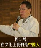 柯文哲:在文化上我們是中國人 -台灣e新聞