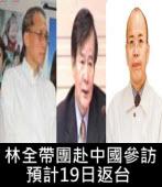 小英基金會執行長林全赴中國參訪 預計19日返台  -台灣e新聞