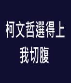 柯文哲選得上   我切腹- 外獨會 / 發言人:柯文哲是大嘴巴 -台灣e新聞
