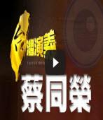 2014.01.05【台灣演義】蔡同榮  -台灣e新聞