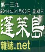 第139期《蓬萊島雜誌 .net 雙週報》電子報-台灣e新聞