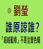 誰原諒誰?- ◎劉瑩-台灣e新聞