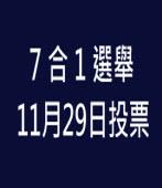 7合1選舉 訂12月6日投票-台灣e新聞