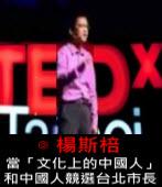 當「文化上的中國人」和中國人競選台北市長 -◎楊斯棓 -台灣e新聞