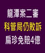 龍潭案二審科管局仍敗訴,扁珍免賠4億-台灣e新聞