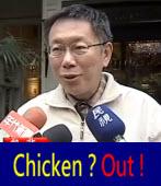 柯文哲Chicken out ? 與呂、顧辯論不辯了-台灣e新聞