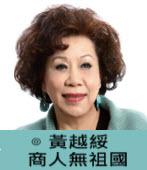 黃越綏:商人無祖國 -台灣e新聞