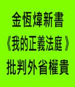 新書批判外省權貴 金恆煒抱病現身-台灣e新聞