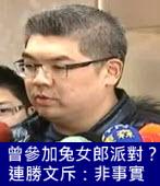 曾參加兔女郎派對? 連勝文斥:非事實 -台灣e新聞