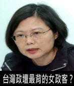 台灣政壇最背的女政客?-台灣e新聞