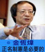 金恆煒:正名制憲是必要的 -台灣e新聞