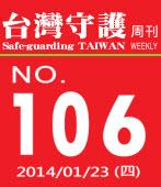 第106期台灣守護周刊|台灣e新聞