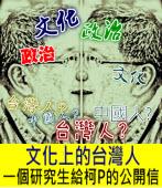 文化上的台灣人∼一個研究生給柯P的公開信 -◎西區老二--台灣e新聞