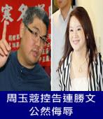 周玉蔻控告連勝文公然侮辱  -台灣e新聞