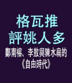 格瓦推評姚人多〈鄭南榕、李敖與陳水扁的《自由時代》〉--台灣e新聞
