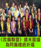 《救扁聯盟》歲末圍爐 為阿扁總統祈福圓滿成功 -台灣e新聞