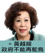 黃越綏:政府不能再鴕鳥-台灣e新聞