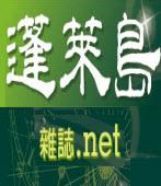 蓬萊島雜誌.Net