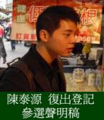 陳泰源復出登記參選聲明稿
