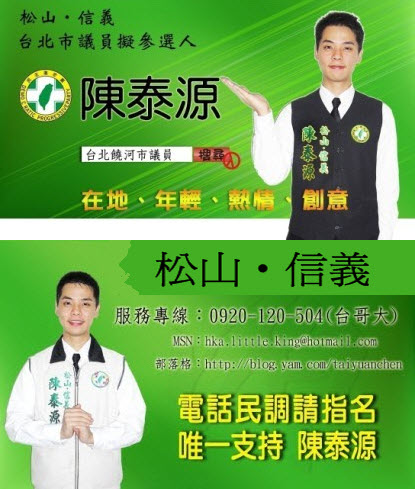 市議員參選人陳泰源部落格