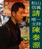 陳泰源 - 民進黨松山信義市議員參選人