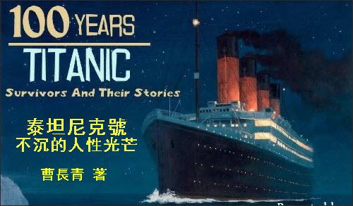 曹長青:《泰坦尼克號:不沉的人性光芒》