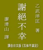 小說《謝絕不幸》譯自日文版《五体不滿足》乙武洋匡 著?廖清山 譯
